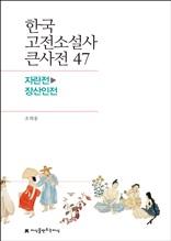 한국 고전소설사 큰사전 47 자란전-장산인전
