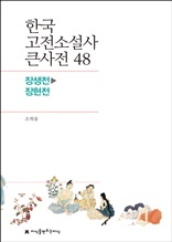 한국 고전소설사 큰사전 48 장생전-장현전