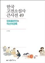 한국 고전소설사 큰사전 49 장화홍련전-적선여경록