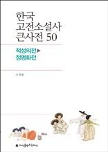 한국 고전소설사 큰사전 50 적성의전-정명화전