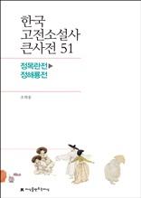 한국 고전소설사 큰사전 51 정목란전-정해룡전