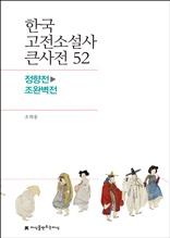 한국 고전소설사 큰사전 52 정향전-조완벽전
