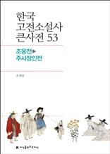 한국 고전소설사 큰사전 53 조웅전-주사장인전