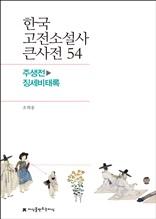 한국 고전소설사 큰사전 54 주생전-징세비태록