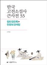 한국 고전소설사 큰사전 55 참반겸유록-천광보경재합