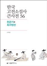 한국 고전소설사 큰사전 56 천군기-최구현전