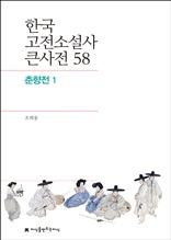 한국 고전소설사 큰사전 58 춘향전 1