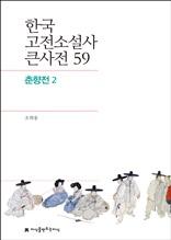 한국 고전소설사 큰사전 59 춘향전 2