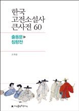 한국 고전소설사 큰사전 60 출동문-침향전