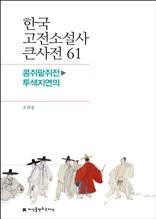 한국 고전소설사 큰사전 61 콩쥐팥쥐전-투색지연의