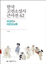 한국 고전소설사 큰사전 62 파경전-피은보심록