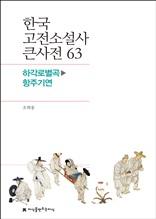 한국 고전소설사 큰사전 63 하각로별곡-항주기연