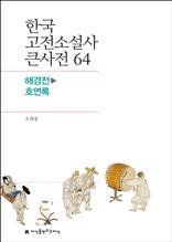 한국 고전소설사 큰사전 64 해경전-호연록