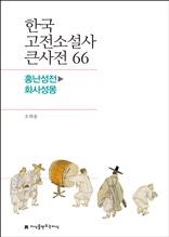 한국 고전소설사 큰사전 66 홍난성전-화사성몽