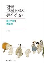 한국 고전소설사 큰사전 67 화산기봉-황보전