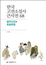 한국 고전소설사 큰사전 68 황부인전-후홍루몽