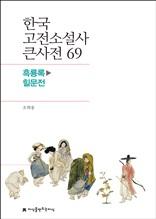 한국 고전소설사 큰사전 69 흑룡록-힐문전