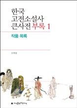 한국 고전소설사 큰사전 부록 1 작품 목록