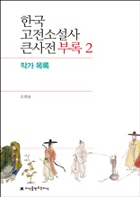 한국 고전소설사 큰사전 부록 2 작가 목록