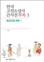 한국 고전소설사 큰사전 부록 3 등장인물 목록 1