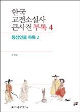 한국 고전소설사 큰사전 부록 4 등장인물 목록 2