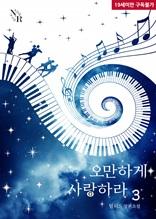 오만하게 사랑하라 3(완)