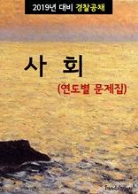 2019년 대비 경찰공채 사회 (연도별 문제집)