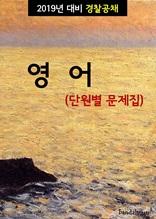 2019년 대비 경찰공채 영어 (단원별 문제집)