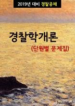 2019년 대비 경찰공채 경찰학개론 (단원별 문제집)