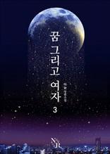 GL 꿈 그리고 여자 3(완)