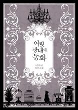 어릿광대의 동화 6(완)