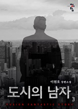 도시의 남자 3(완)
