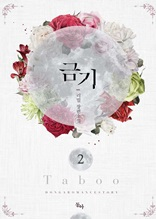 금기(Taboo) 2