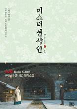 미스터 션샤인 소설 1