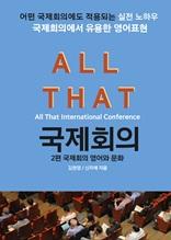 올댓 국제회의 2 (국제회의 영어와 문화)