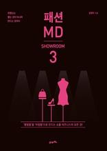 패션MD 3 : 쇼룸