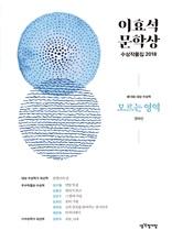 이효석 문학상 수상작품집 2018