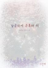 달콤하게 유혹해 줘(개정판) 1권