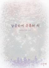 달콤하게 유혹해 줘(개정판) 2권(완결)