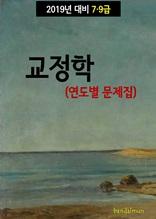 2019년 대비 7/9급 교정학 (연도별 문제집)