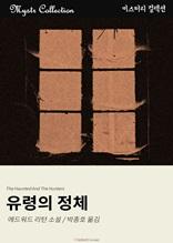 유령의 정체 (Mystr 컬렉션 제54권)