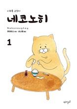 시무룩 고양이 네코노히