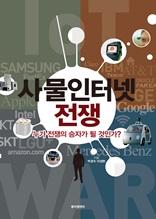 사물인터넷 전쟁 : 누가 전쟁의 승자가 될 것인가?