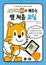 스크래치 주니어로 배우는 맨 처음 코딩 : 스크래치 주니어 공식 가이드북
