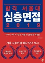 합격 서울대 심층면접 2019 : 2015~2018 4년간 서울대 심층면접 해설집
