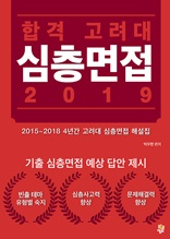 합격 고려대 심층면접 2019 : 2015~2018 4년간 고려대 심층면접 해설집