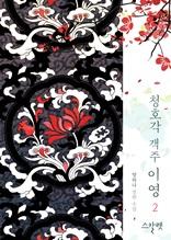 청호각 객주 이영 2권(완결)