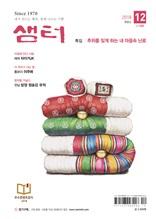 월간 샘터 2018년 12월호