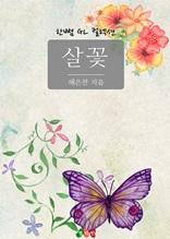 살꽃 (한뼘 GL 컬렉션 1)