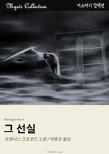 그 선실 (Mystr 컬렉션 제63권)